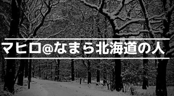 マヒロ @なまら北海道のひと